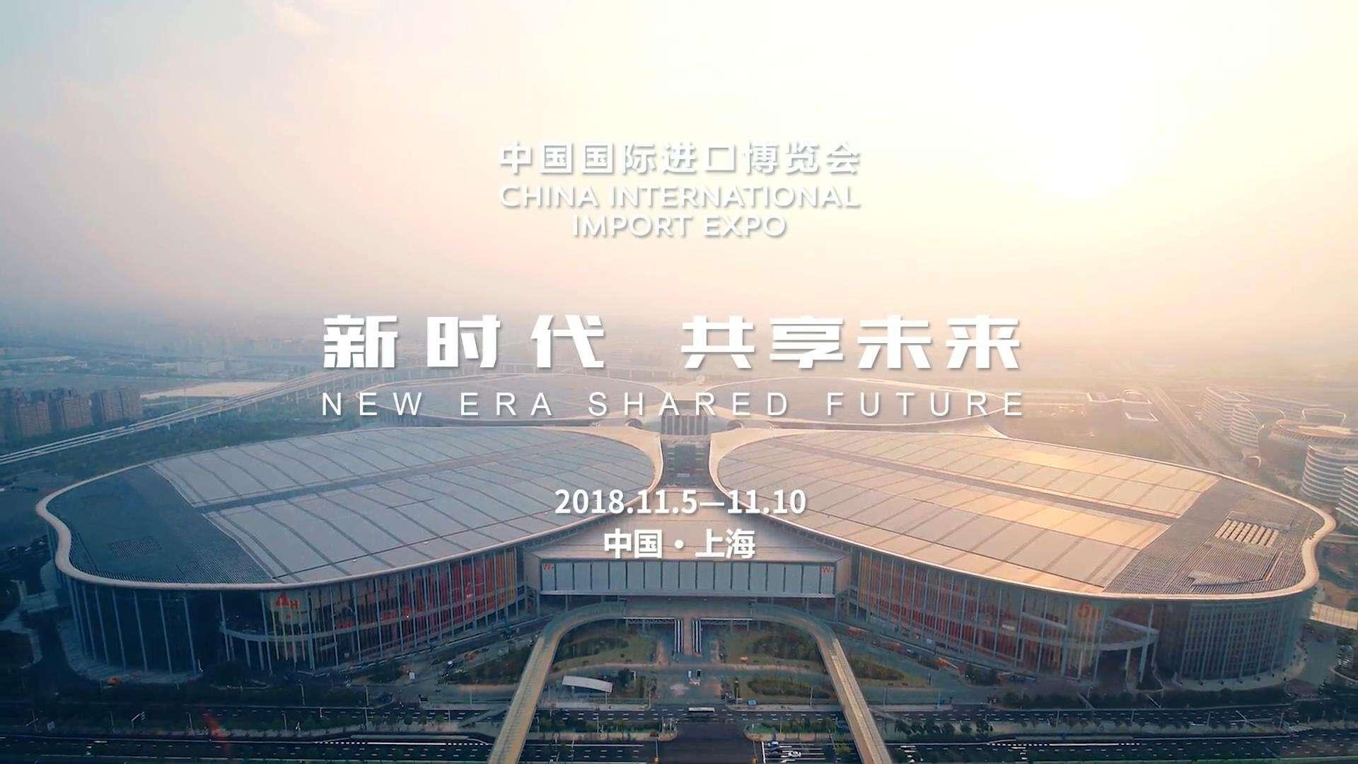 澳洲EAORON闪耀中国国际进口博览会