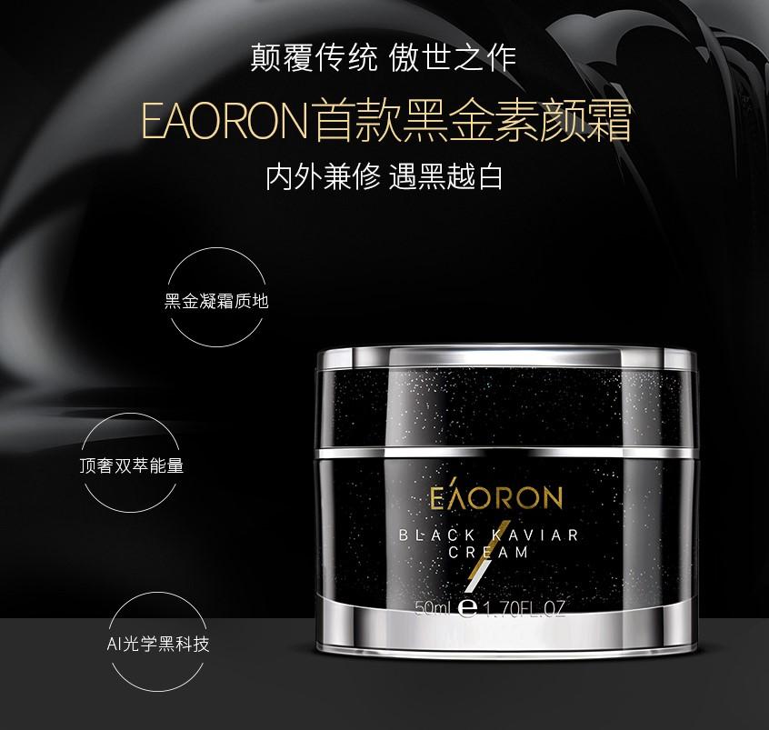 EAORON澳容发明全球首款鲟鱼子精华黑色素颜霜